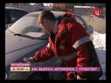 Как выбрать автомобиль с пробегом (телеканал ТВЦ, эксперт - АВТО-СТАРТ. Автомобили с хорошей историей)